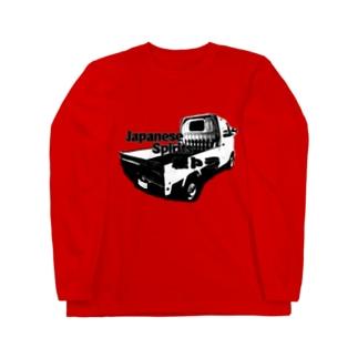 日本の魂 軽トラ! Long sleeve T-shirts