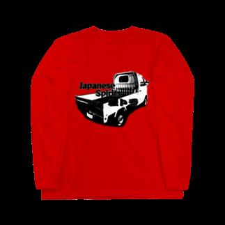 惣田ヶ屋の日本の魂 軽トラ! Long sleeve T-shirts