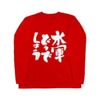 水軍どうでしょうW Long sleeve T-shirts