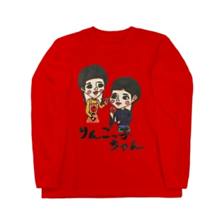 りんごっ子姉妹🍎 Long sleeve T-shirts