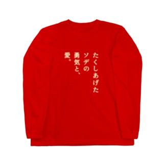 たくしあげた… Long sleeve T-shirts