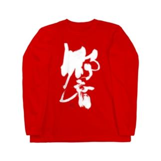響(白文字) Long sleeve T-shirts
