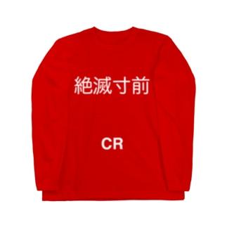 絶滅寸前(CR) Long sleeve T-shirts