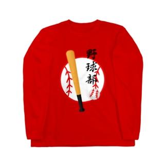 野球部 Long sleeve T-shirts