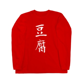 「豆腐」金熊先輩モデル Long sleeve T-shirts