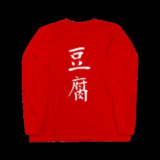 Piso Store on Suzuriの「豆腐」金熊先輩モデル Long sleeve T-shirts