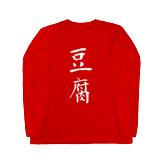 Piso Store on Suzuriの「豆腐」金熊先輩モデル Long sleeve T-shirts