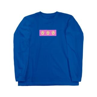 よく使うひとこと韓国語!ㅎㅎㅎver. Long sleeve T-shirts