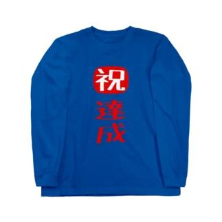 達成祝 Long sleeve T-shirts
