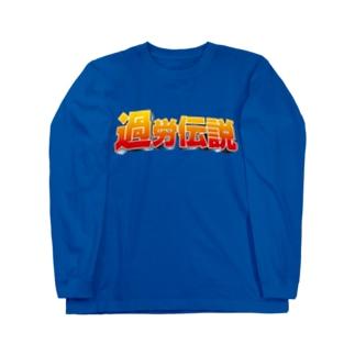 過労伝説 Long sleeve T-shirts