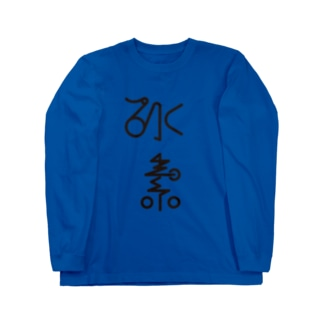 H - 水素 1 Long sleeve T-shirts
