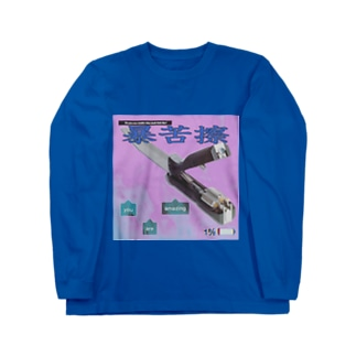 【Vokes】暴苦擦 Long sleeve T-shirts