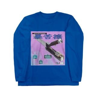 【Vokes】暴苦擦 Long sleeve T-shirts