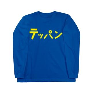 俺のためのイエロー Long sleeve T-shirts