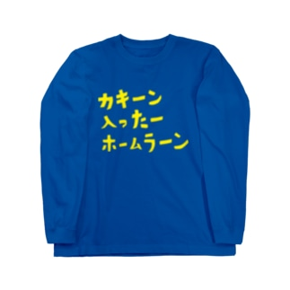 ホームラーン Long sleeve T-shirts