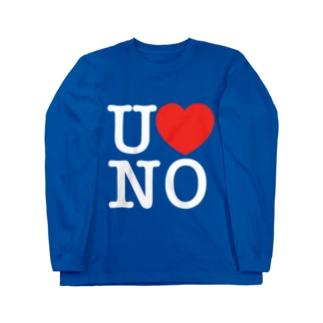 I LOVE UNO(白文字) Long sleeve T-shirts