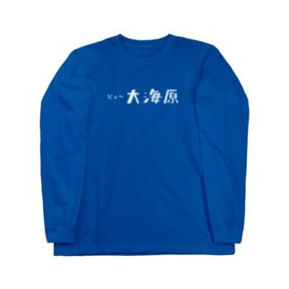 ビュ〜大海原 Long sleeve T-shirts