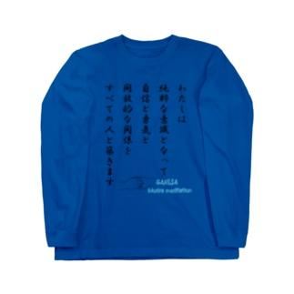 ガネーシャムドラの言葉 Long sleeve T-shirts