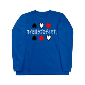 愛してるの Long sleeve T-shirts