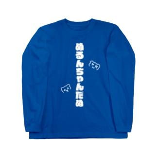 ぬるんちゃん長袖 Long sleeve T-shirts