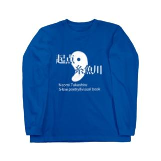 起点・糸魚川  メインロゴ白抜きバージョン(アパレル) Long sleeve T-shirts