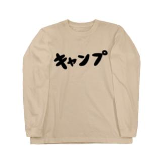 キャンプ(黒文字) Long Sleeve T-Shirt