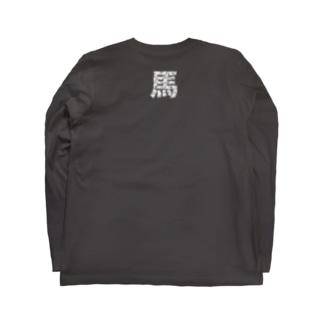 馬がんばれ Long sleeve T-shirts