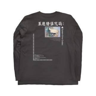 システムエラーコード;- Long sleeve T-shirts