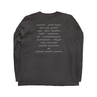 【アシュタンガヨガ】終わりのマントラ(ダークカラー) Long sleeve T-shirts