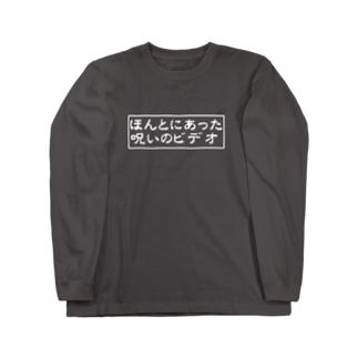 ほんとにあった!初代呪いのビデオロゴTシャツ Long sleeve T-shirts