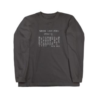 ゆうしゃ の なまえは ぷろにーと Long sleeve T-shirts