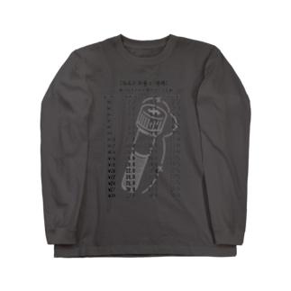 なんとか重工-規格(ザグリ寸法表) Long sleeve T-shirts