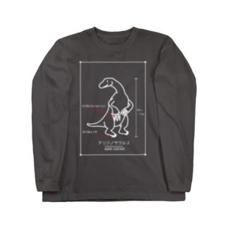 テリジノサウルス図解T 白 Long sleeve T-shirts