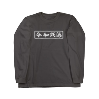 REIWA SENTO(白字) Long sleeve T-shirts