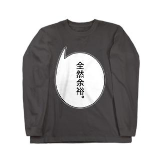 全然余裕 Long sleeve T-shirts