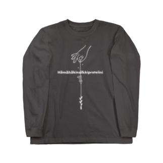 spider silk Long sleeve T-shirts