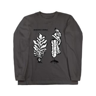 わかめ&コンブ Long sleeve T-shirts