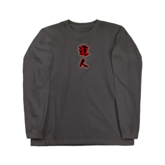 SeC 達人 Long sleeve T-shirts