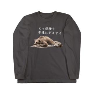 【WORKING BEAR】No Progress Bear 濃色用 Long sleeve T-shirts