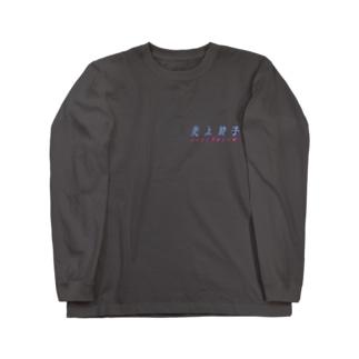 炎上する餃子・黒(バックプリントver) Long sleeve T-shirts