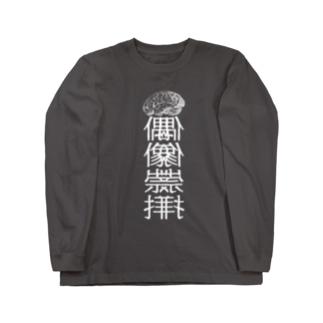 アイドラトリー(白文字)ロングスリーブ Long sleeve T-shirts