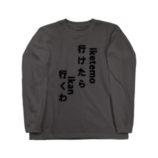 関西人 Long sleeve T-shirts