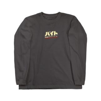 時給がすべて!!!バイト Long sleeve T-shirts