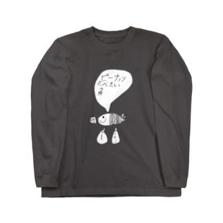 ピーナッツ食べたい魚 Long sleeve T-shirts