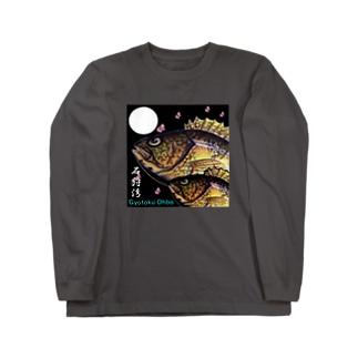 石狩湾!あらゆる生命たちへ感謝をささげます。 Long sleeve T-shirts
