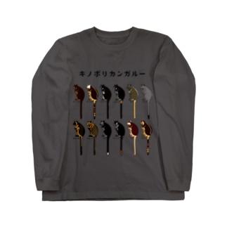 キノボリカンガルー(標準和名) Long sleeve T-shirts