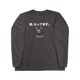 有袋宣言(タスマニアデビル)白抜き Long sleeve T-shirts