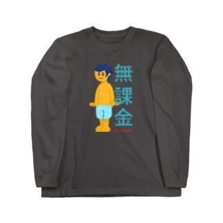 無課金ユーザー 228 Long sleeve T-shirts