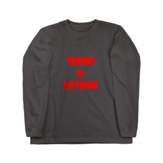やる気、皆無 Long sleeve T-shirts
