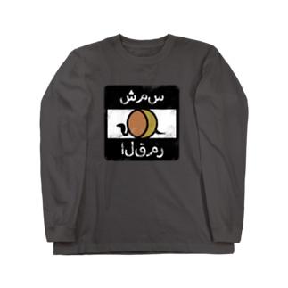 ライアフロゴ Long sleeve T-shirts